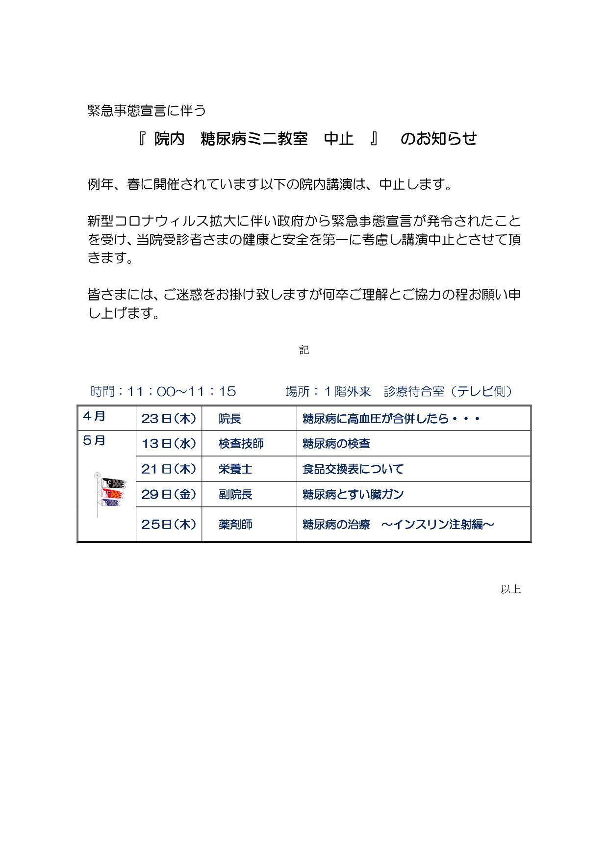 市 情報 呉 コロナ